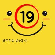 벨트진동-중(갈색)