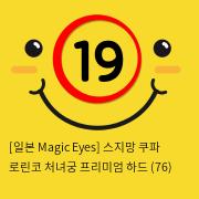 [일본 Magic Eyes] 스지망 쿠파 로린코 처녀궁 프리미엄 하드 (76)