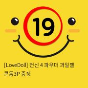 [LoveDoll] 전신 4 파우더+과일젤+콘돔3P 증정