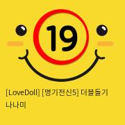 [LoveDoll] [명기전신5] 더블돌기 나나미