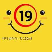 [마사지젤] 비비 클리어 - 핫 150ml