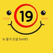 뉴 올가 오일 5mlX5