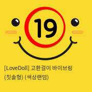 [LoveDoll] 고환걸이 바이브링 (칫솔형) (색상랜덤)