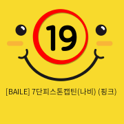 [BAILE] 7단피스톤캡틴(나비) (핑크)