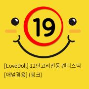 [LoveDoll] 12단고리진동 캔디스틱 [애널겸용] (핑크)