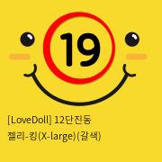 [LoveDoll] 12단진동 젤리-킹(X-large)(갈색)