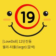 [LoveDoll] 12단진동 젤리-터틀(large)(블랙)
