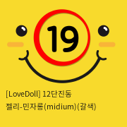 [LoveDoll] 12단진동 젤리-민자롱(midium)