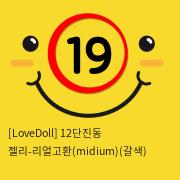 [LoveDoll] 12단진동 젤리-리얼고환(midium)