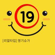[리얼타입] 명기슈가