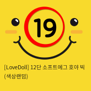 [LoveDoll] 12단 소프트에그 호야 빅 (색상랜덤)