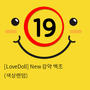 [LoveDoll] New 강약 백조 (색상랜덤)