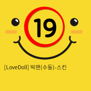 [LoveDoll] 빅맨(수동)-스킨