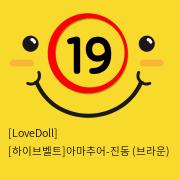 [LoveDoll] [하이브벨트]아마추어-진동 (브라운)