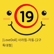 [LoveDoll] 사라힙-자동-[2구 특대형]