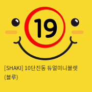 [SHAKI] 10단진동 듀얼미니블렛 (블루)