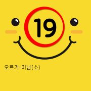 오르가-미남(소)