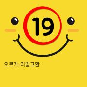 오르가-리얼고환