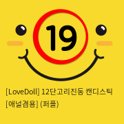 [LoveDoll] 12단고리진동 캔디스틱 [애널겸용] (퍼플)