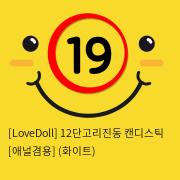 [LoveDoll] 12단고리진동 캔디스틱 [애널겸용] (화이트)