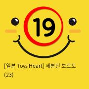 [일본 Toys Heart] 세븐틴 보르도 (23)
