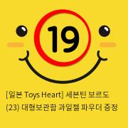 [일본 Toys Heart] 세븐틴 보르도 (23) + 대형보관함 + 과일젤+파우더 증정
