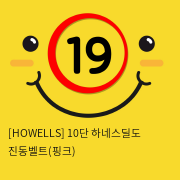[HOWELLS] 10단 하네스딜도 진동벨트(핑크)