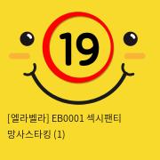 [엘라벨라] EB0001 섹시팬티 망사스타킹 (1)