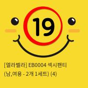 [엘라벨라] EB0004 섹시팬티 (남,여용 - 2개 1세트) (4)