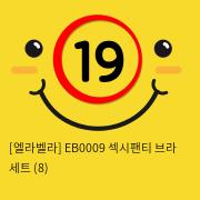 [엘라벨라] EB0009 EB0009