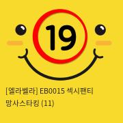 [엘라벨라] EB0015 섹시팬티 망사스타킹 (11)