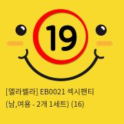 [엘라벨라] EB0021 섹시팬티 (남,여용 - 2개 1세트) (16)