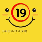 [BAILE] 비거조이 (블랙)