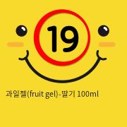 과일젤(fruit gel)-딸기 100ml, 러브젤, 마사지젤, 맛사지젤