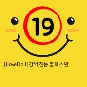 [LoveDoll] 강약진동 블랙스완