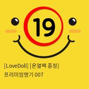 [LoveDoll] [온열팩 증정] 프리미엄명기 007