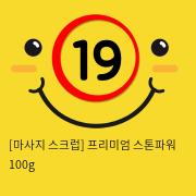 [마사지 스크럽] 사정지연 단련 프리미엄 스톤파워 100g