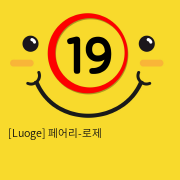[Luoge] 페어리-로제