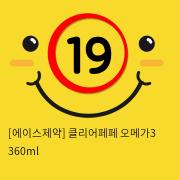 [에이스제약] 클리어페페 오메가3 360ml, 러브젤, 마사지젤, 맛사지젤