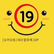 [오카모토] 003 알로에 10P