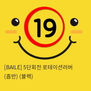 [BAILE] 5단회전 로테이션러버 (흡반) (블랙)
