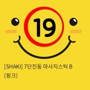 [SHAKI] 7단진동 마사지스틱 B (핑크)