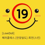 [LoveDoll] 헤라클레스-[안장딜도]-회전(스킨)
