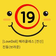 [LoveDoll] 헤라클레스 [전신] 진동(브라운)