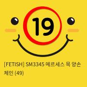 [FETISH] SM3345 메르세스 목 양손 체인 (49)
