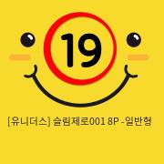 [유니더스] 슬림제로001 8P -일반형