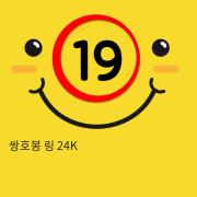 쌍호봉 링 24K