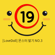[LoveDoll] 몬스터 발기 NO.3