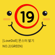 [LoveDoll] 몬스터 발기 NO.2(GREEN)
