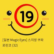 [일본 Magic Eyes] 스지망 쿠파 로린코 (32)